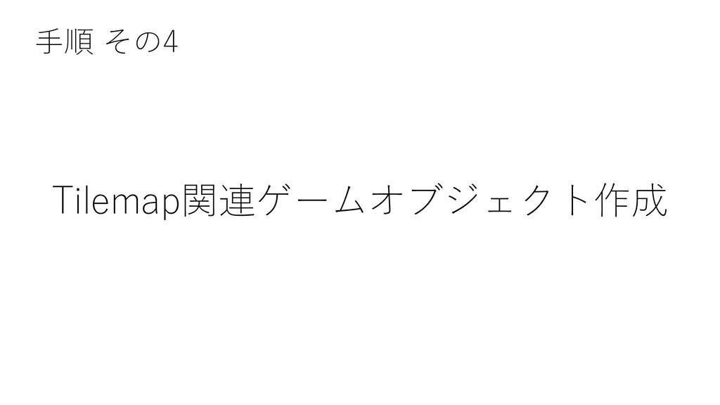 Tilemap関連ゲームオブジェクト作成 手順 その4