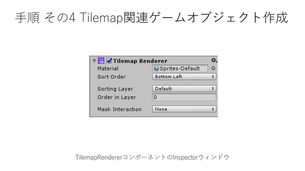 TilemapRendererコンポーネントのInspectorウィンドウ 手順 その4 Ti...