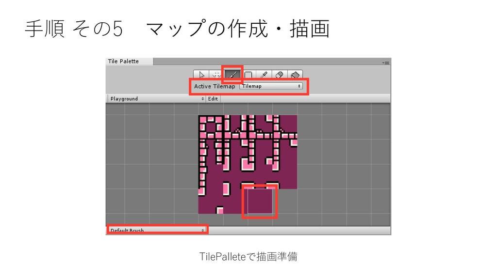 手順 その5 マップの作成・描画 TilePalleteで描画準備