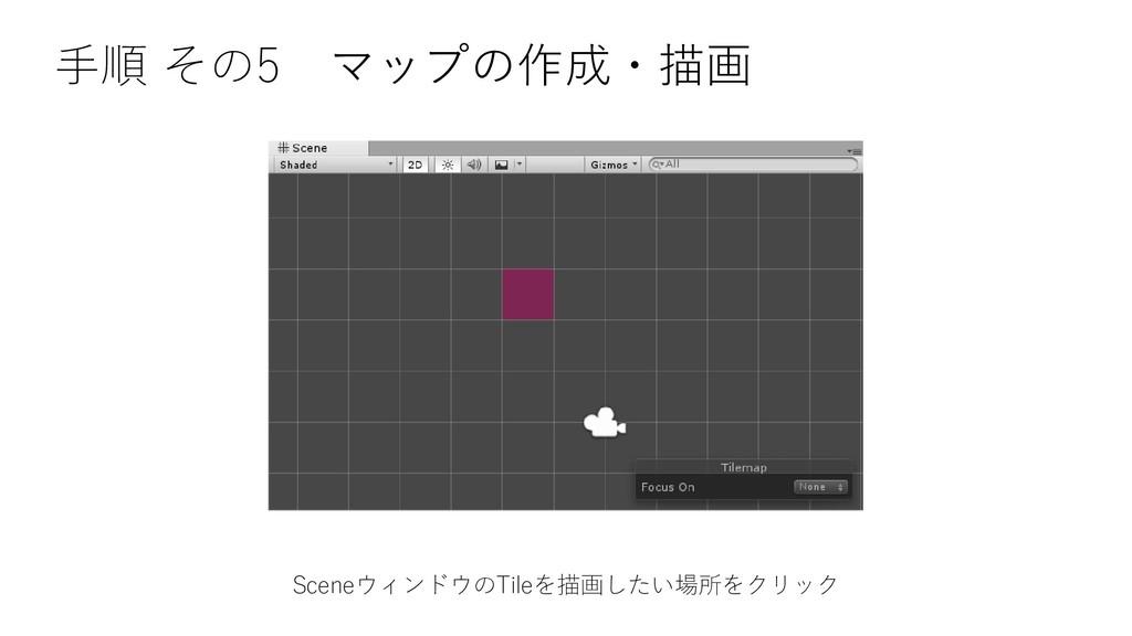 手順 その5 マップの作成・描画 SceneウィンドウのTileを描画したい場所をクリック