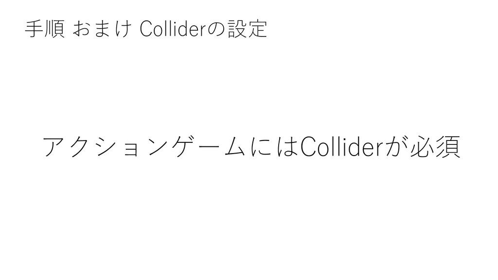 アクションゲームにはColliderが必須 手順 おまけ Colliderの設定