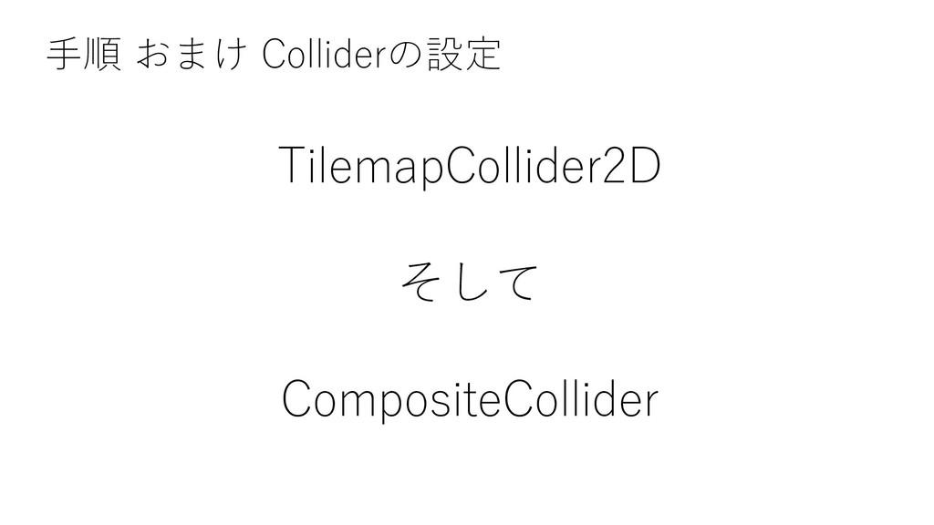 TilemapCollider2D そして CompositeCollider 手順 おまけ ...