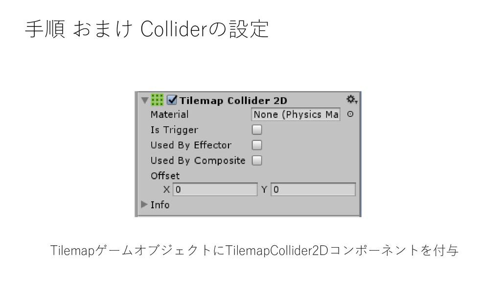 手順 おまけ Colliderの設定 TilemapゲームオブジェクトにTilemapColl...