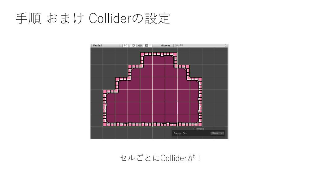 手順 おまけ Colliderの設定 セルごとにColliderが!