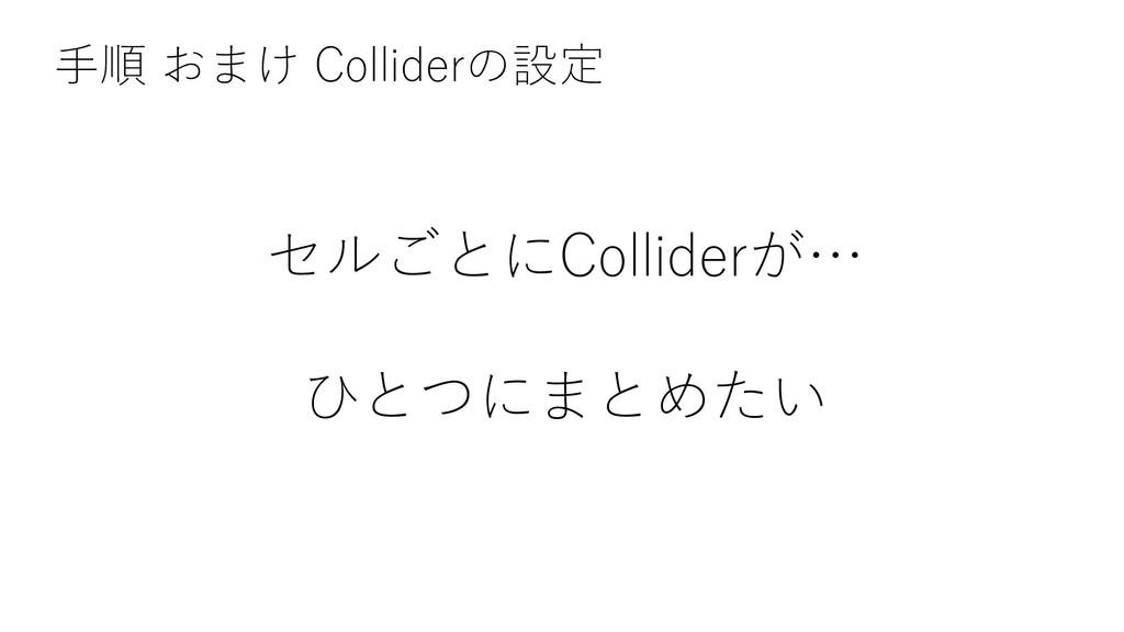 セルごとにColliderが… ひとつにまとめたい 手順 おまけ Colliderの設定
