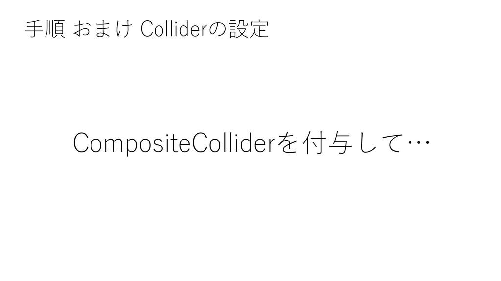 CompositeColliderを付与して… 手順 おまけ Colliderの設定