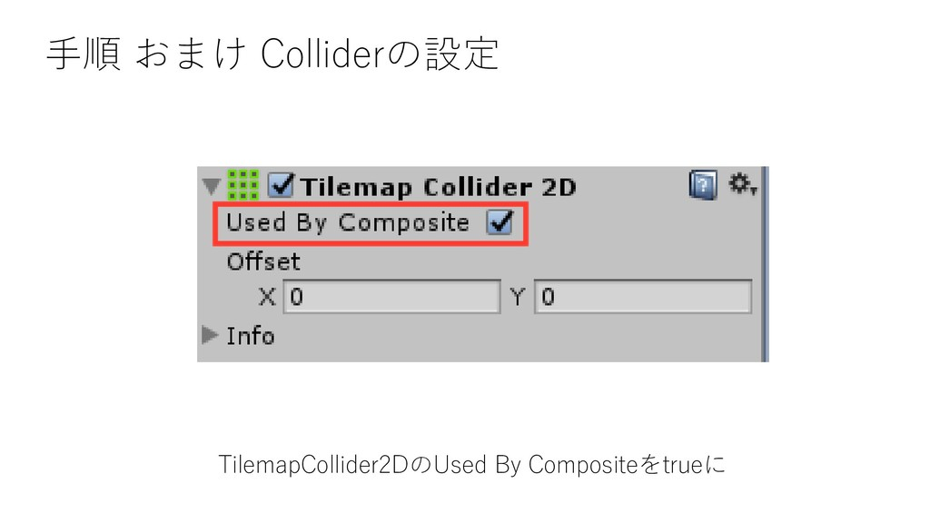 手順 おまけ Colliderの設定 TilemapCollider2DのUsed By Co...