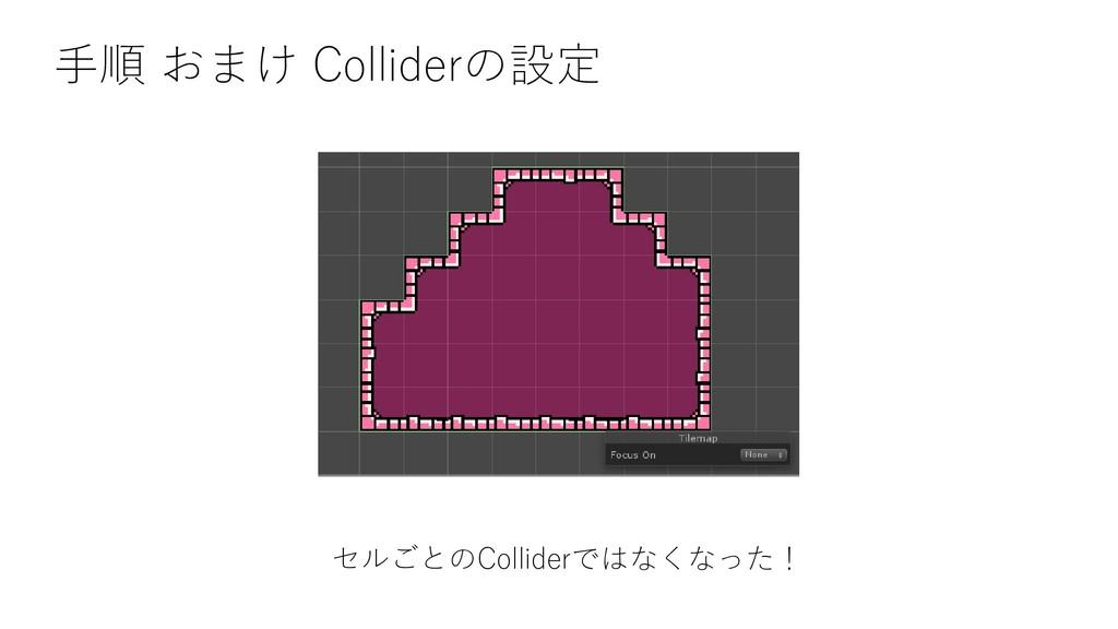 手順 おまけ Colliderの設定 セルごとのColliderではなくなった!
