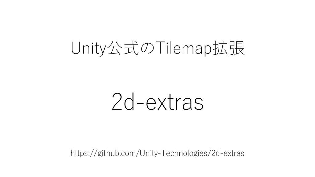 Unity公式のTilemap拡張 2d-extras https://github.com/...