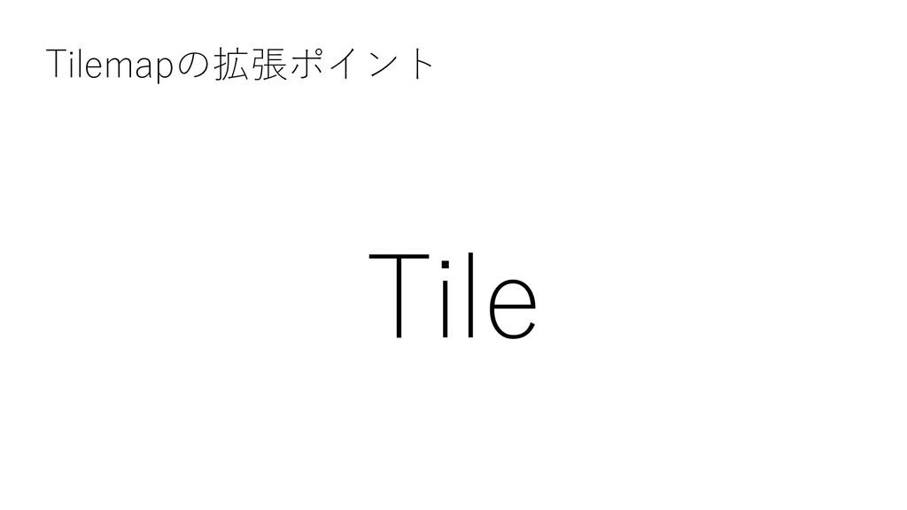 Tilemapの拡張ポイント Tile