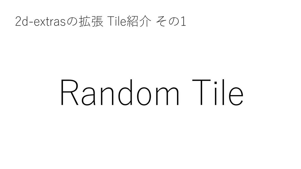 2d-extrasの拡張 Tile紹介 その1 Random Tile