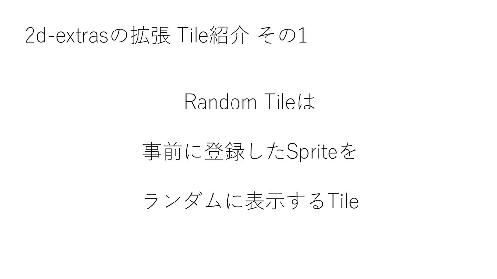 2d-extrasの拡張 Tile紹介 その1 Random Tileは 事前に登録したSpr...
