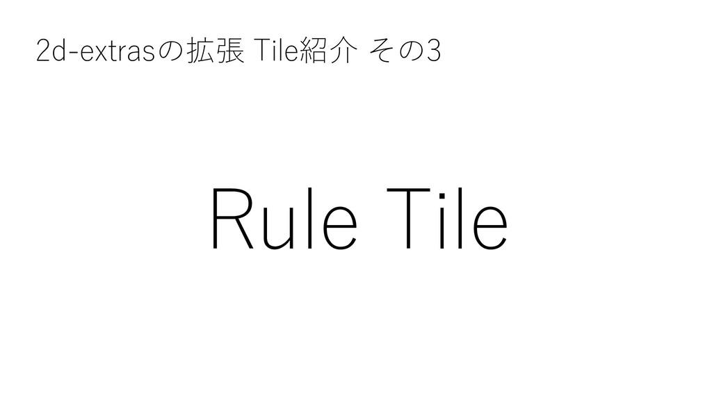 2d-extrasの拡張 Tile紹介 その3 Rule Tile
