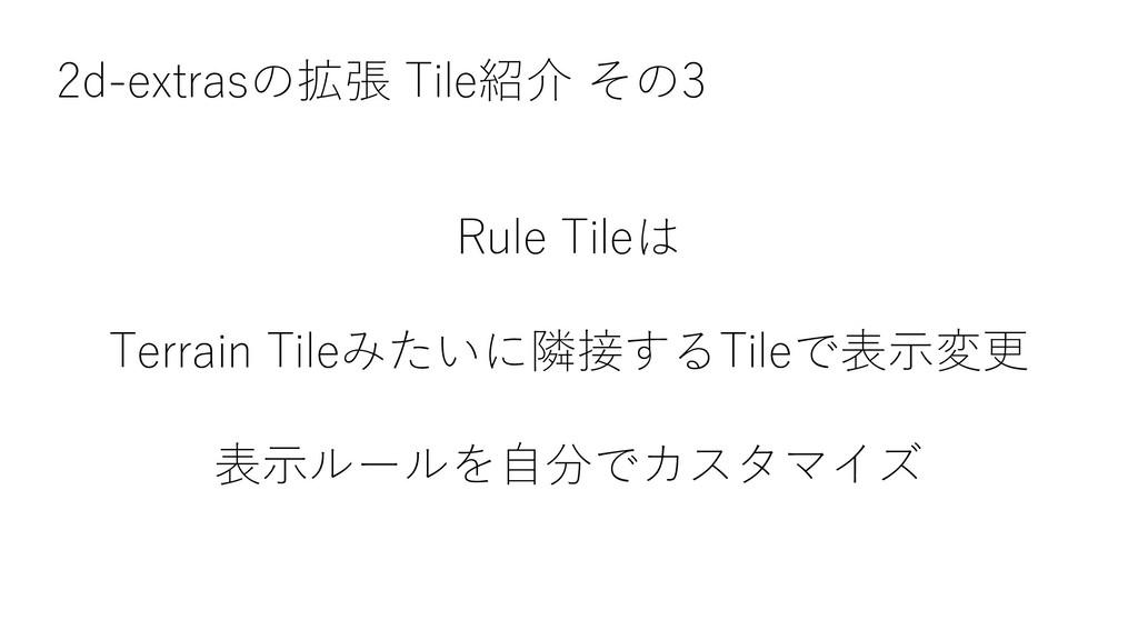 2d-extrasの拡張 Tile紹介 その3 Rule Tileは Terrain Tile...