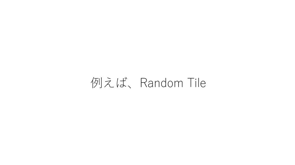 例えば、Random Tile