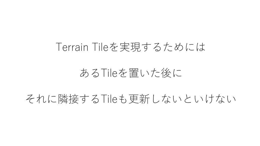 Terrain Tileを実現するためには あるTileを置いた後に それに隣接するTileも...