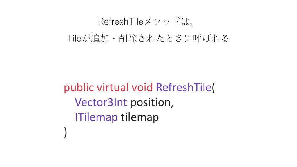 RefreshTIleメソッドは、 Tileが追加・削除されたときに呼ばれる public v...