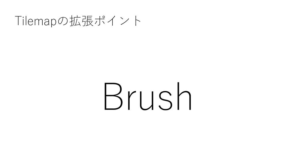 Tilemapの拡張ポイント Brush