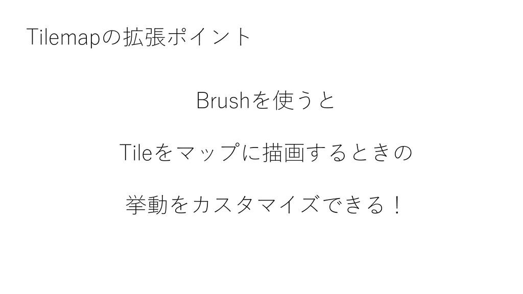 Tilemapの拡張ポイント Brushを使うと Tileをマップに描画するときの 挙動をカス...