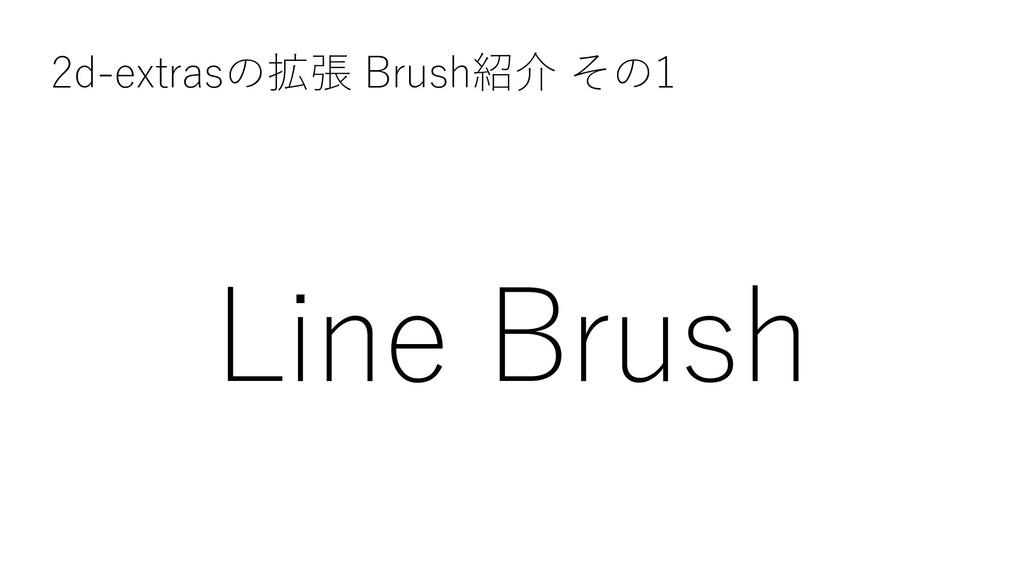 2d-extrasの拡張 Brush紹介 その1 Line Brush