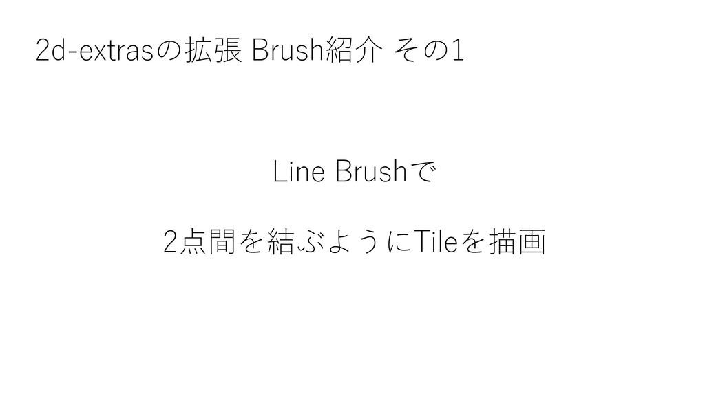 2d-extrasの拡張 Brush紹介 その1 Line Brushで 2点間を結ぶようにT...