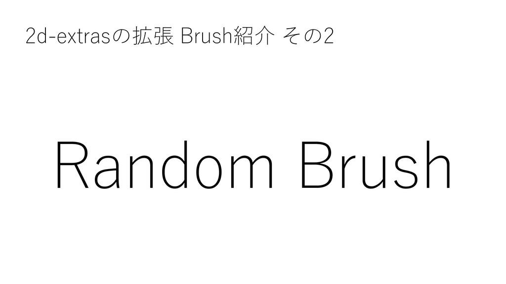 2d-extrasの拡張 Brush紹介 その2 Random Brush