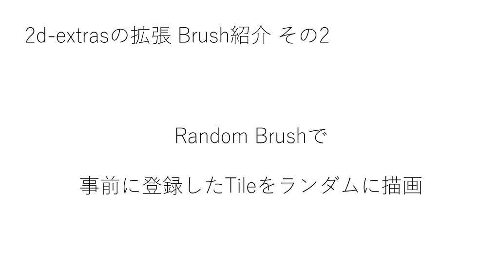 2d-extrasの拡張 Brush紹介 その2 Random Brushで 事前に登録したT...
