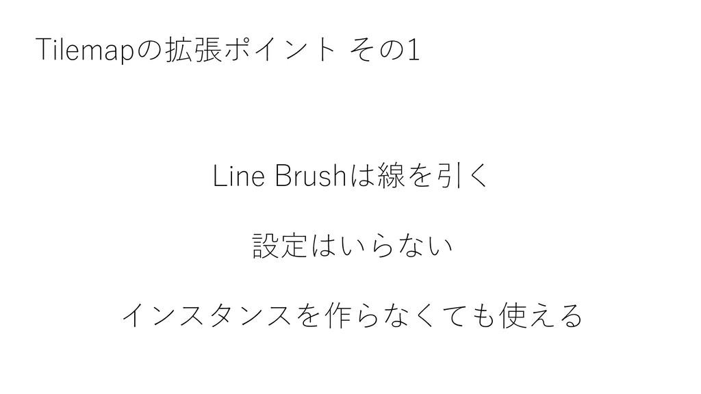 Tilemapの拡張ポイント その1 Line Brushは線を引く 設定はいらない インスタ...