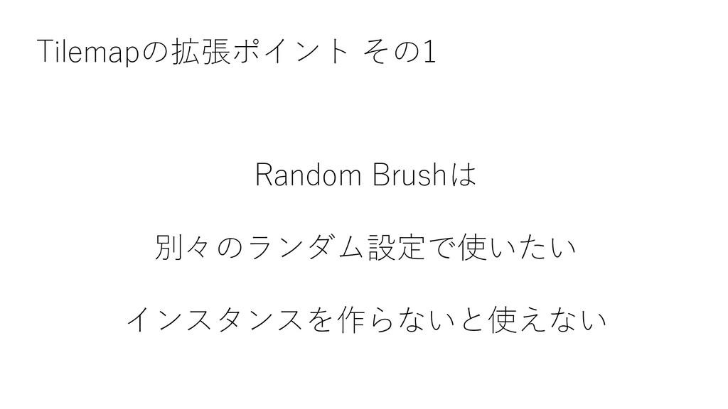 Tilemapの拡張ポイント その1 Random Brushは 別々のランダム設定で使いたい...