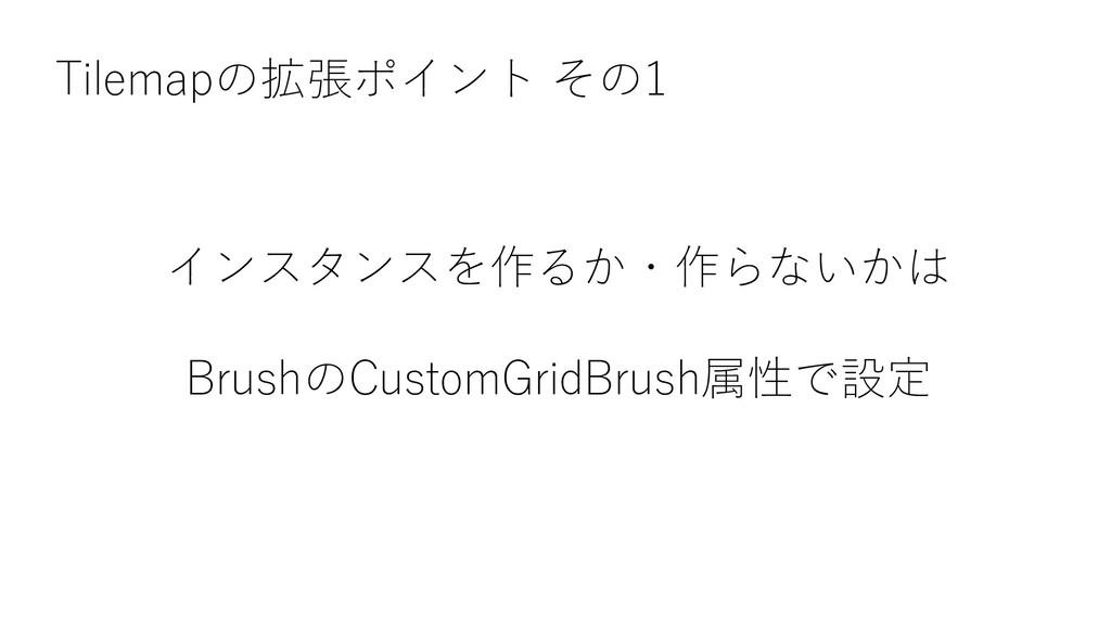 Tilemapの拡張ポイント その1 インスタンスを作るか・作らないかは BrushのCust...