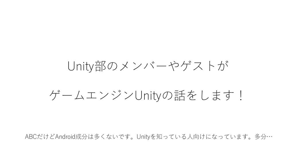 Unity部のメンバーやゲストが ゲームエンジンUnityの話をします! ABCだけどAndr...