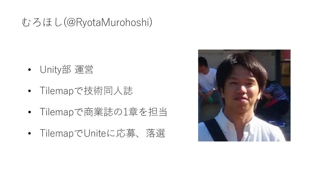 むろほし(@RyotaMurohoshi) • Unity部 運営 • Tilemapで技術同...