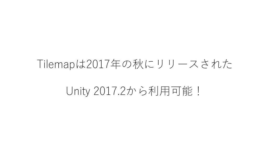 Tilemapは2017年の秋にリリースされた Unity 2017.2から利用可能!