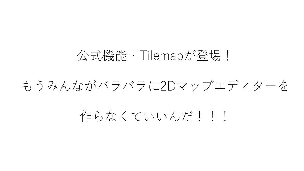 公式機能・Tilemapが登場! もうみんながバラバラに2Dマップエディターを 作らなくていい...