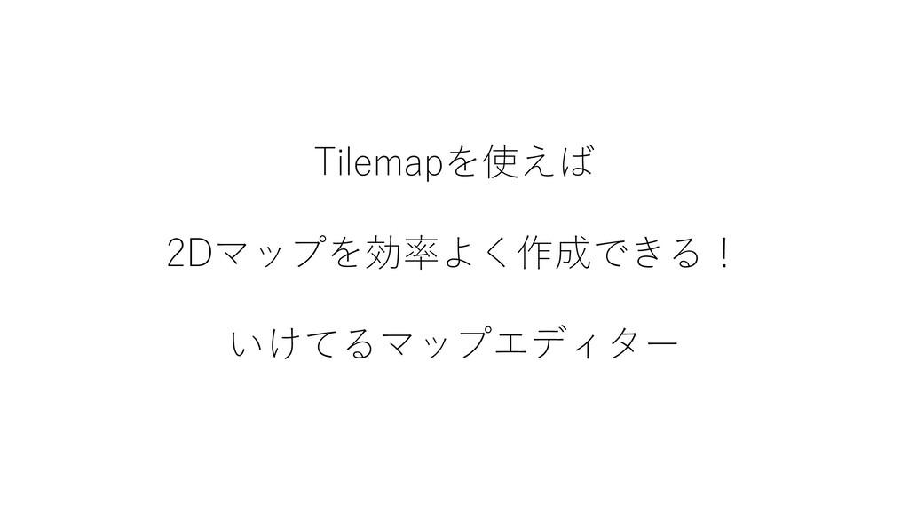 Tilemapを使えば 2Dマップを効率よく作成できる! いけてるマップエディター