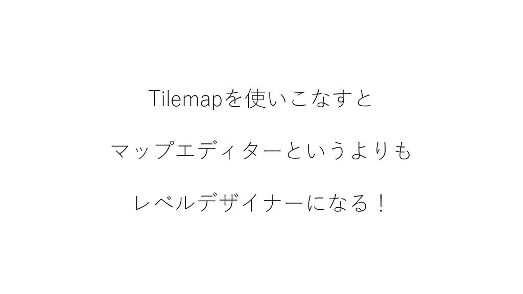 Tilemapを使いこなすと マップエディターというよりも レベルデザイナーになる!