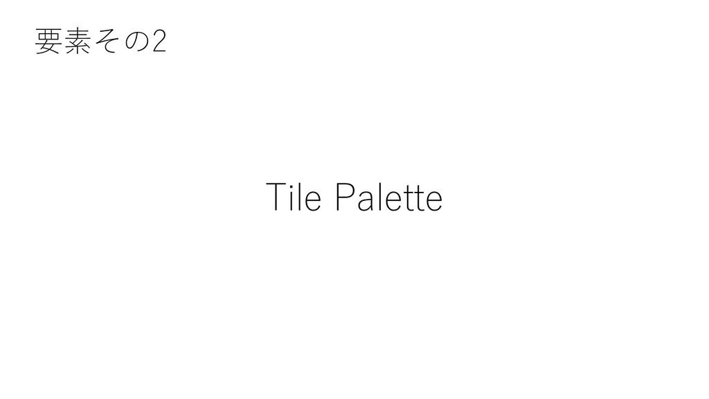 Tile Palette 要素その2