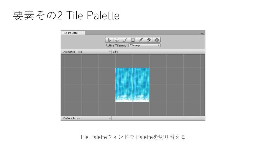 Tile Paletteウィンドウ Paletteを切り替える 要素その2 Tile Pale...