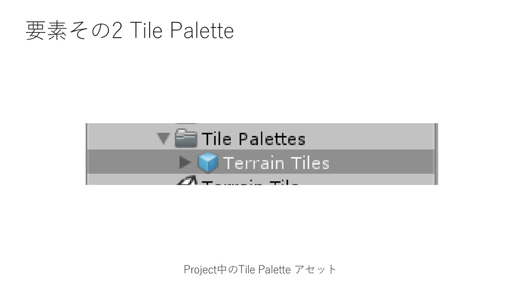 Project中のTile Palette アセット 要素その2 Tile Palette T...
