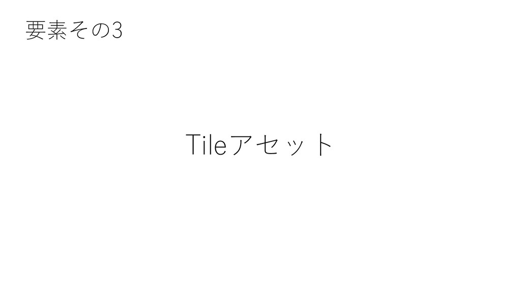 Tileアセット 要素その3