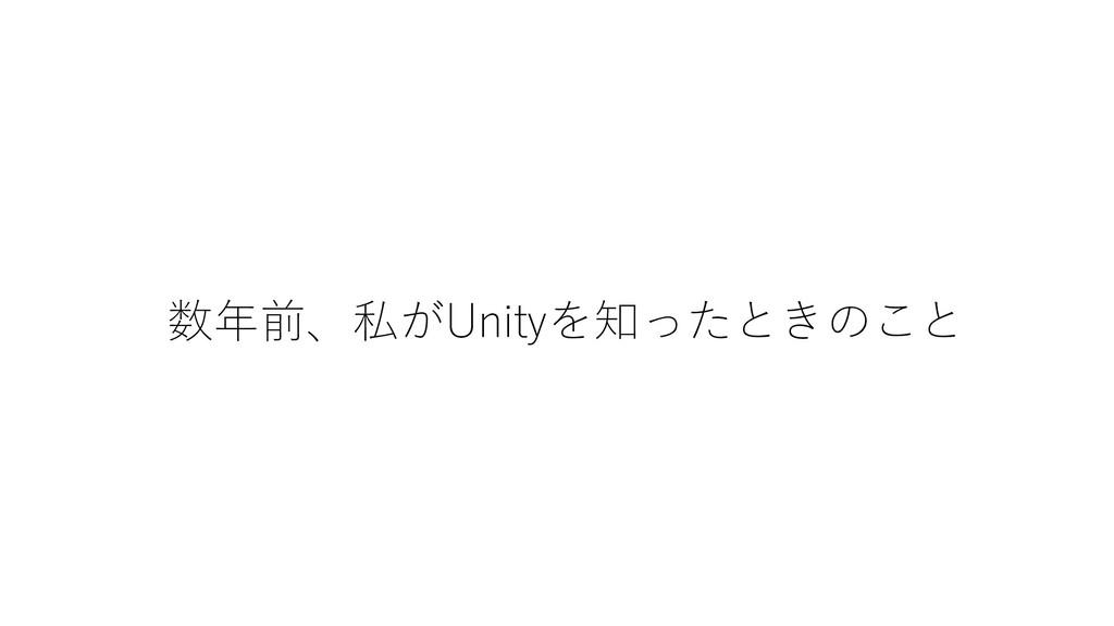 数年前、私がUnityを知ったときのこと