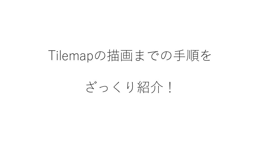 Tilemapの描画までの手順を ざっくり紹介!