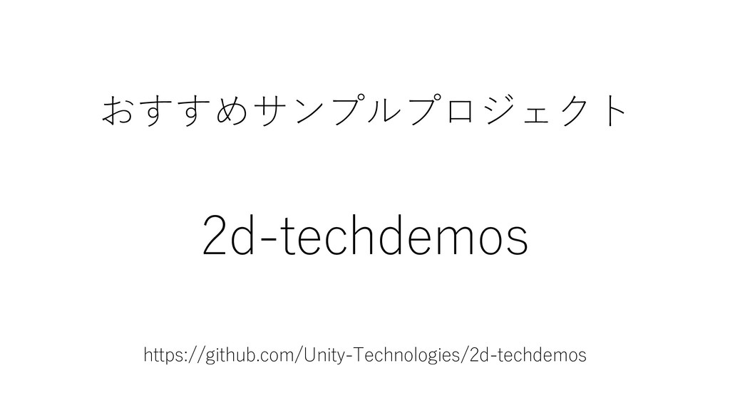 おすすめサンプルプロジェクト 2d-techdemos https://github.com/...