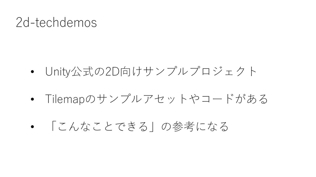 2d-techdemos • Unity公式の2D向けサンプルプロジェクト • Tilemap...