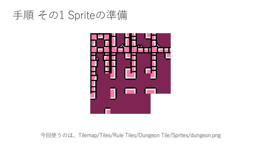 手順 その1 Spriteの準備 今回使うのは、Tilemap/Tiles/Rule Tile...
