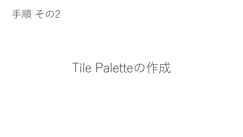 Tile Paletteの作成 手順 その2
