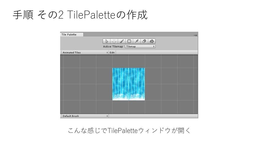 手順 その2 TilePaletteの作成 こんな感じでTilePaletteウィンドウが開く