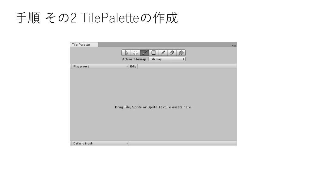 手順 その2 TilePaletteの作成
