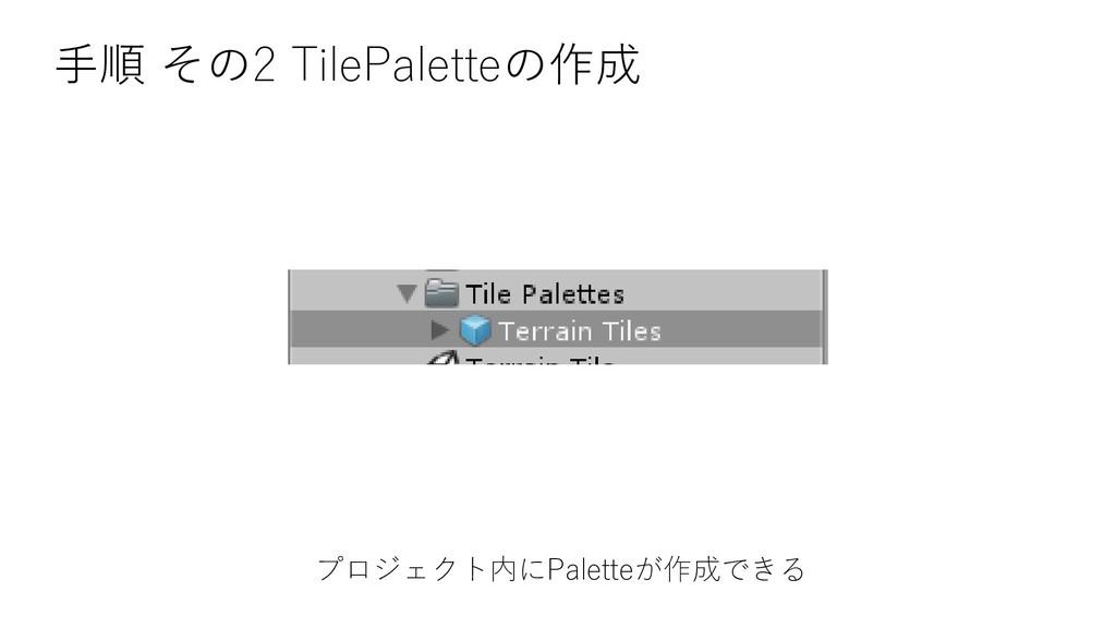 手順 その2 TilePaletteの作成 プロジェクト内にPaletteが作成できる