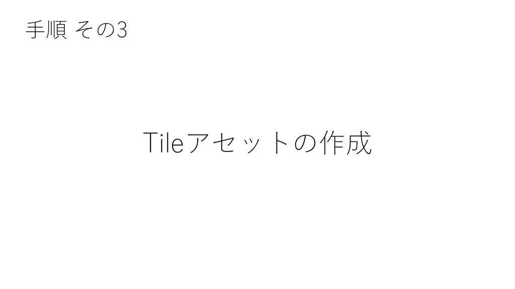 Tileアセットの作成 手順 その3